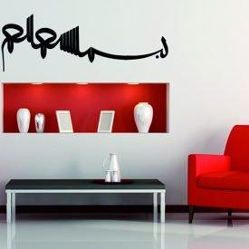Basmalah Riqa home decorative vinyl