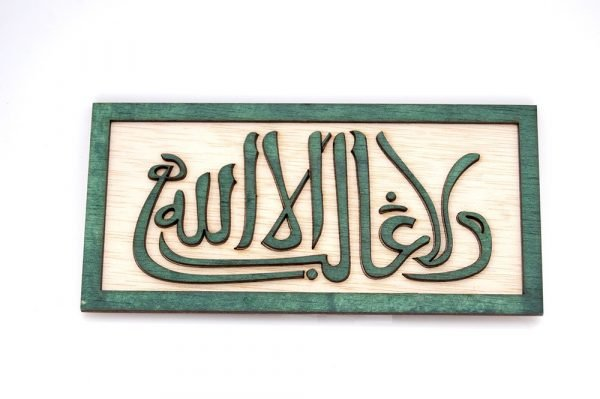 wa lā gāliba illā-llāh - History of the Alhambra