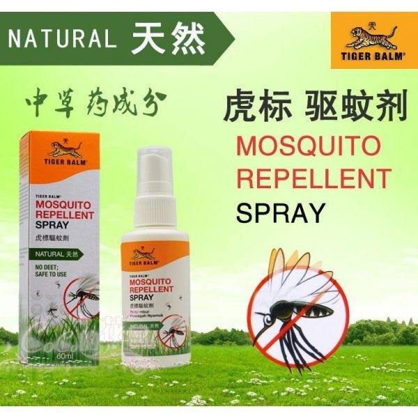 Natural Mosquito Repellent - Tiger Balm